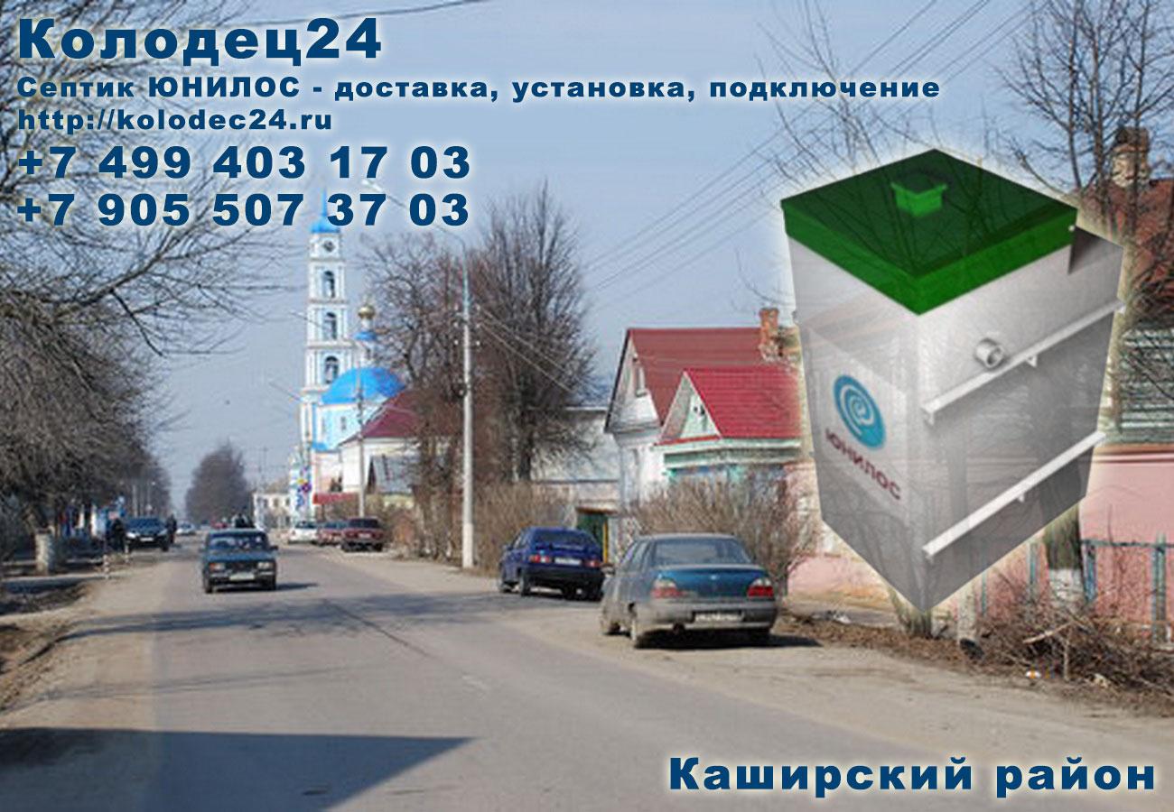 Установка септик ЮНИЛОС Кашира Каширский район