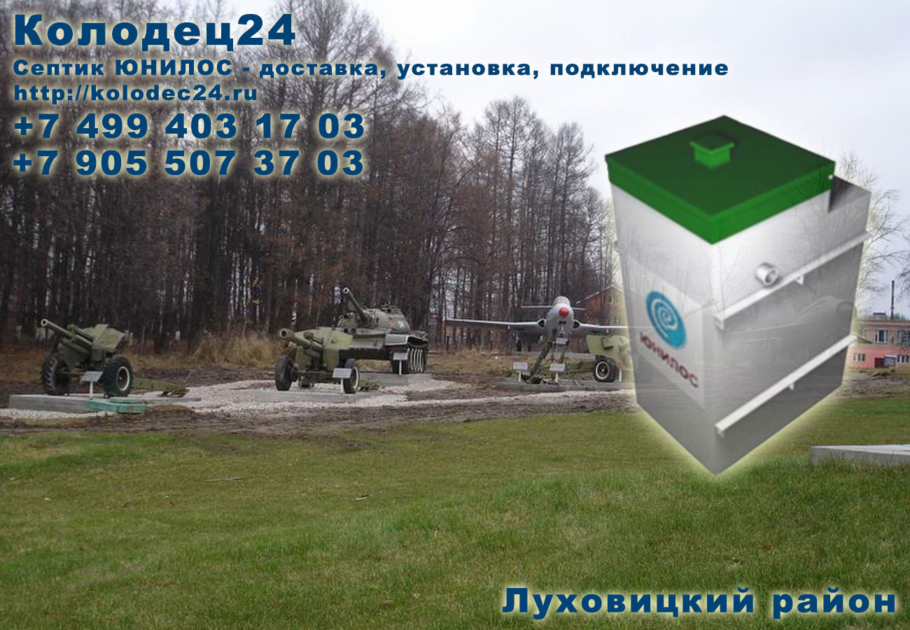 Установка септик ЮНИЛОС Луховицы Луховицкий район