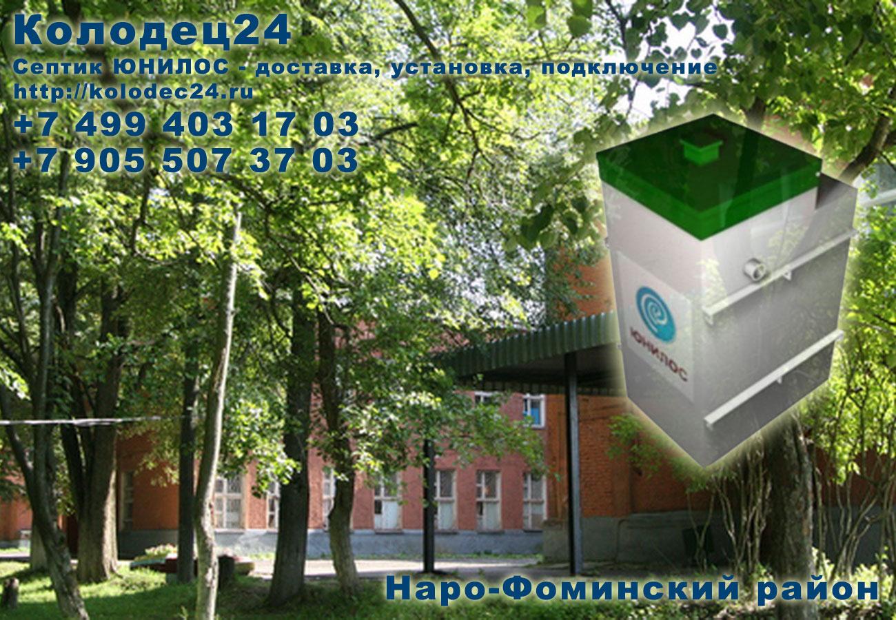 Установка септик ЮНИЛОС Наро-Фоминск Наро-Фоминский район