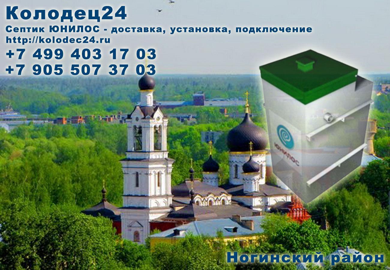Установка септик ЮНИЛОС Ногинск Ногинский район