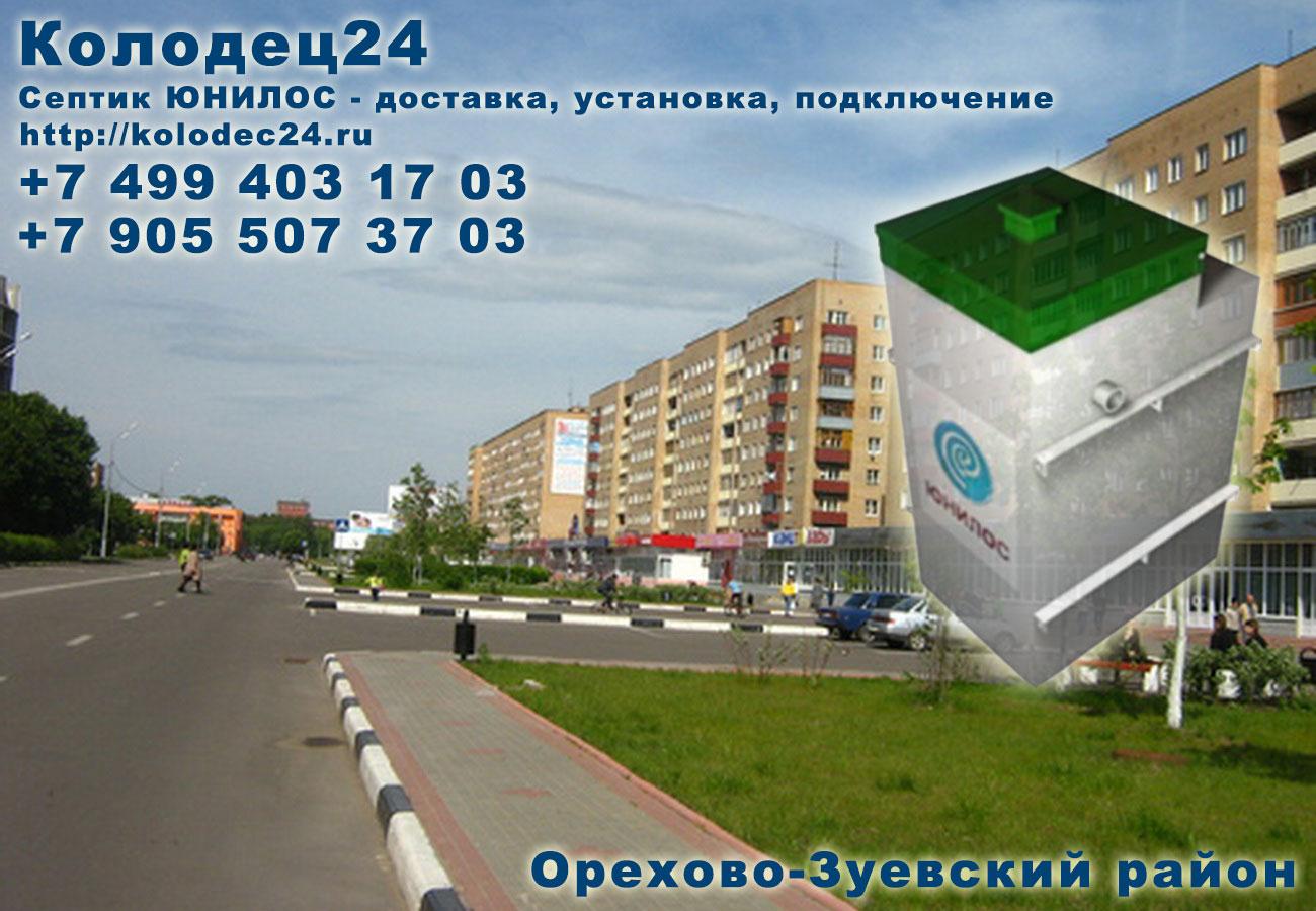Установка септик ЮНИЛОС Орехово-Зуево Орехово-Зуевский район