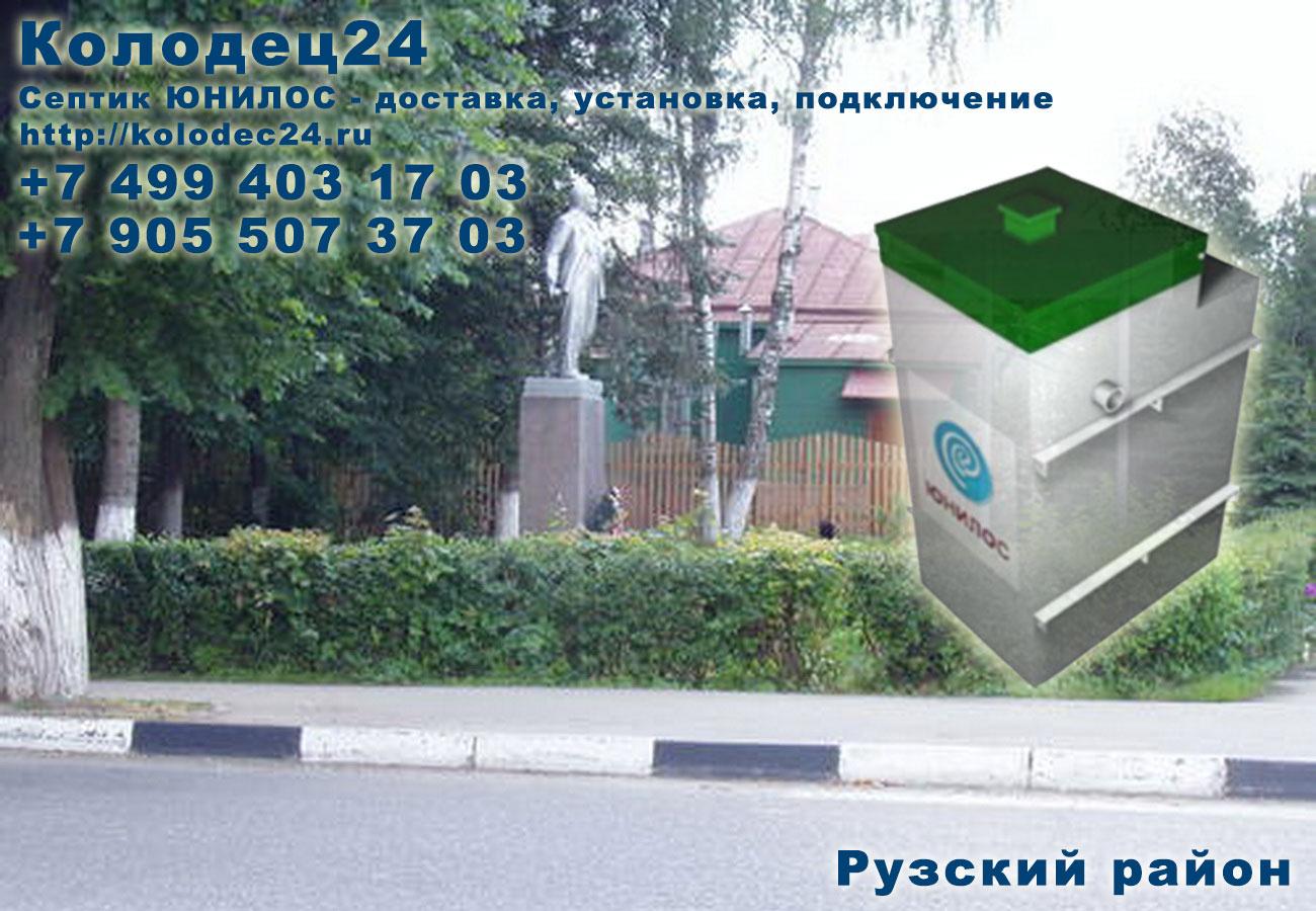 Установка септик ЮНИЛОС Руза Рузский район