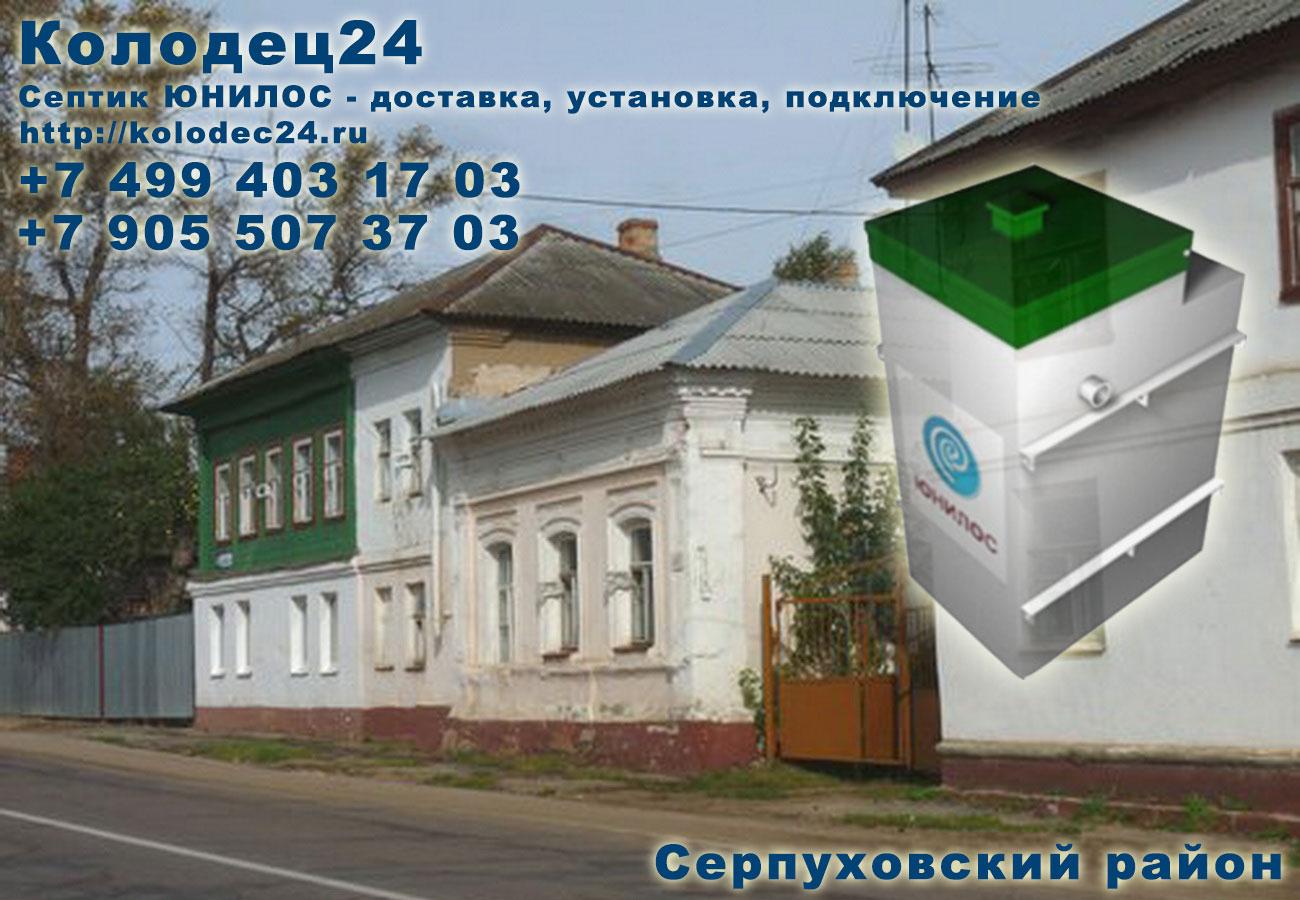 Установка септик ЮНИЛОС Серпухов Серпуховский район