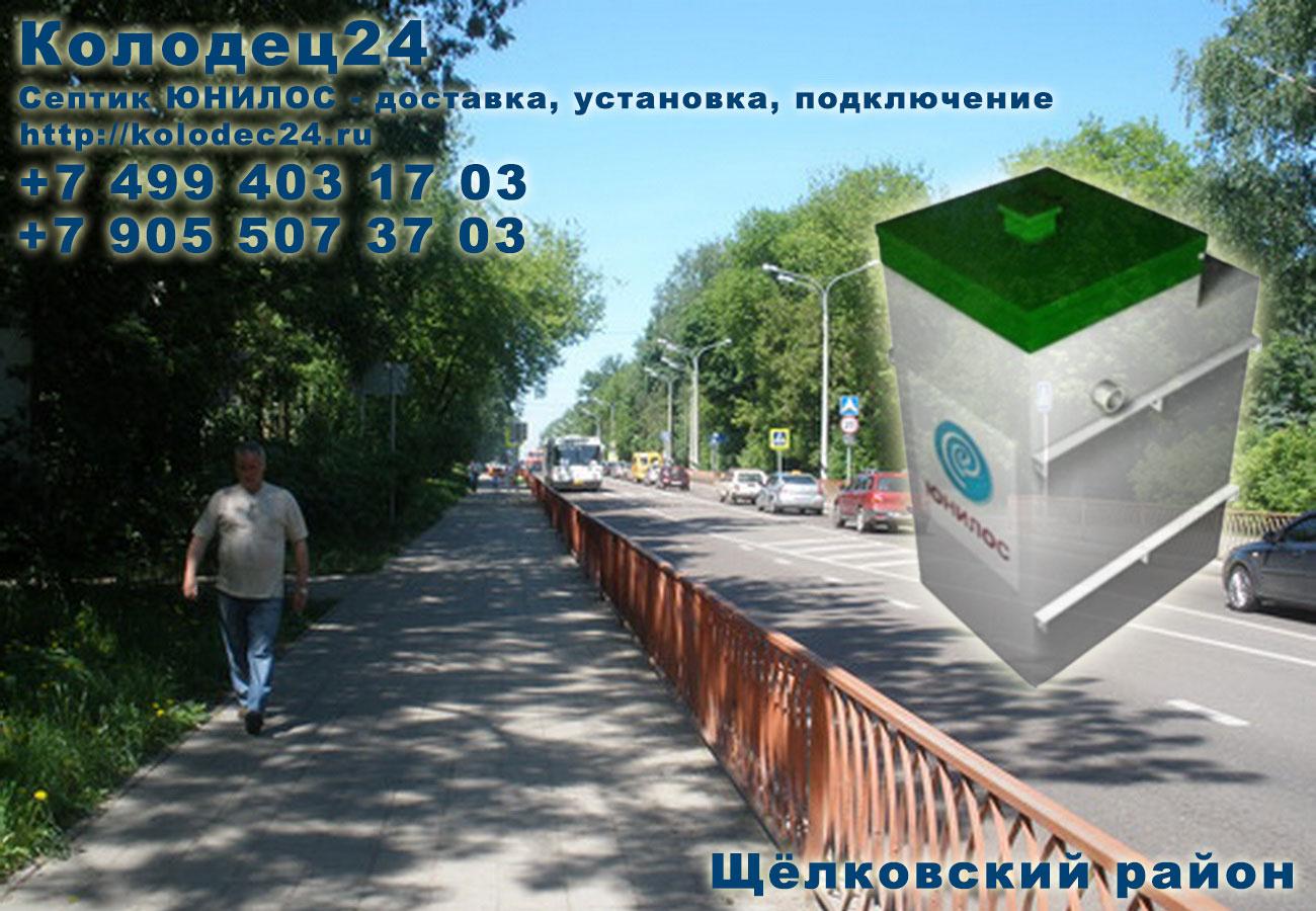 Установка септик ЮНИЛОС Щёлково Щёлковский район