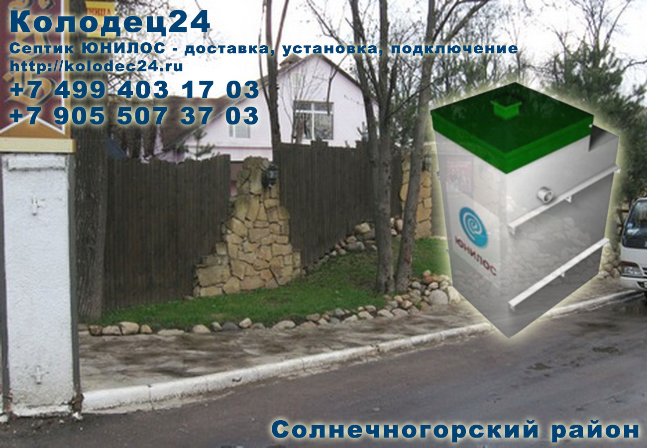 Установка септик ЮНИЛОС Солнечногорск Солнечногорский район