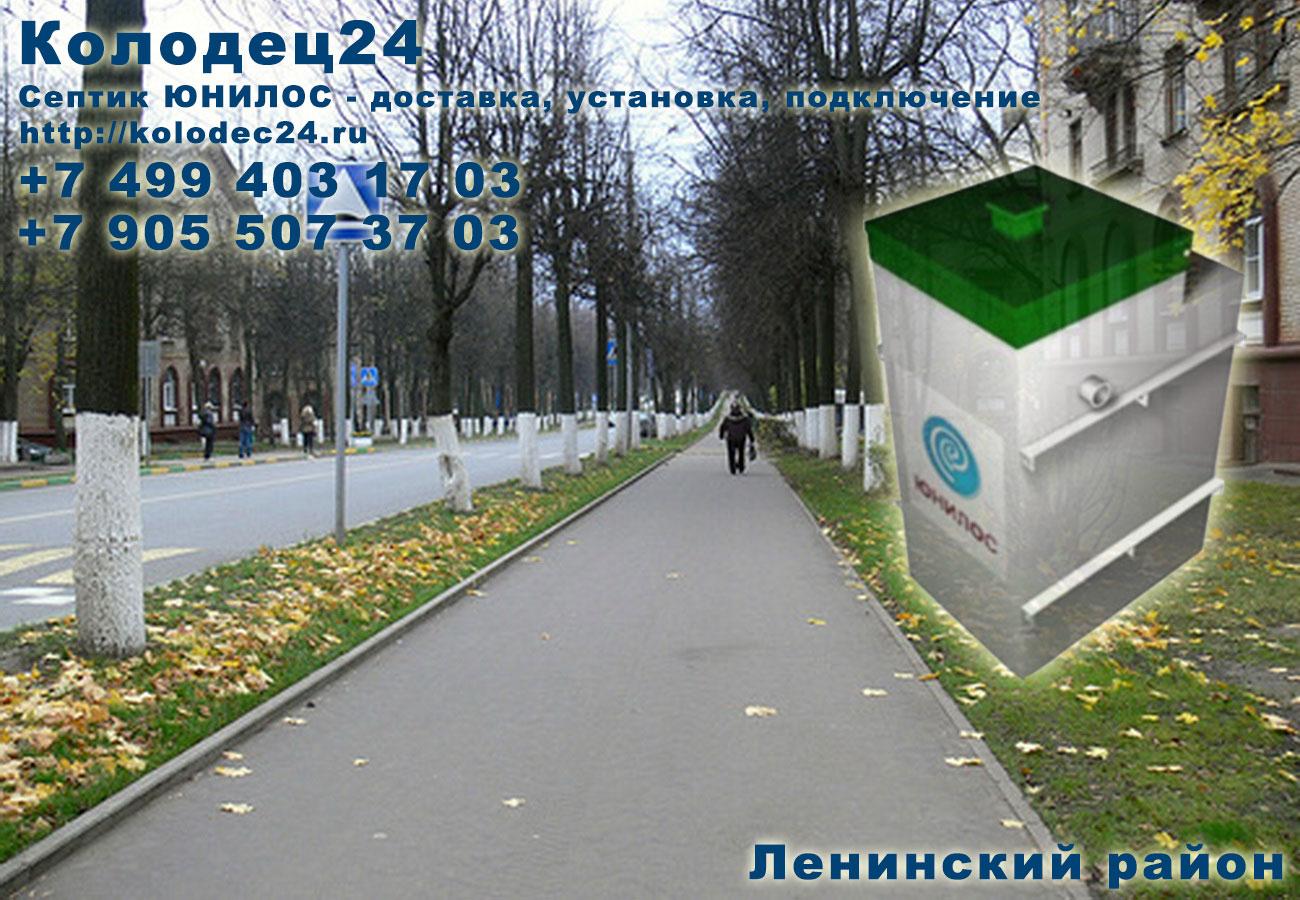 Установка септик ЮНИЛОС Видное Ленинский район Московская область