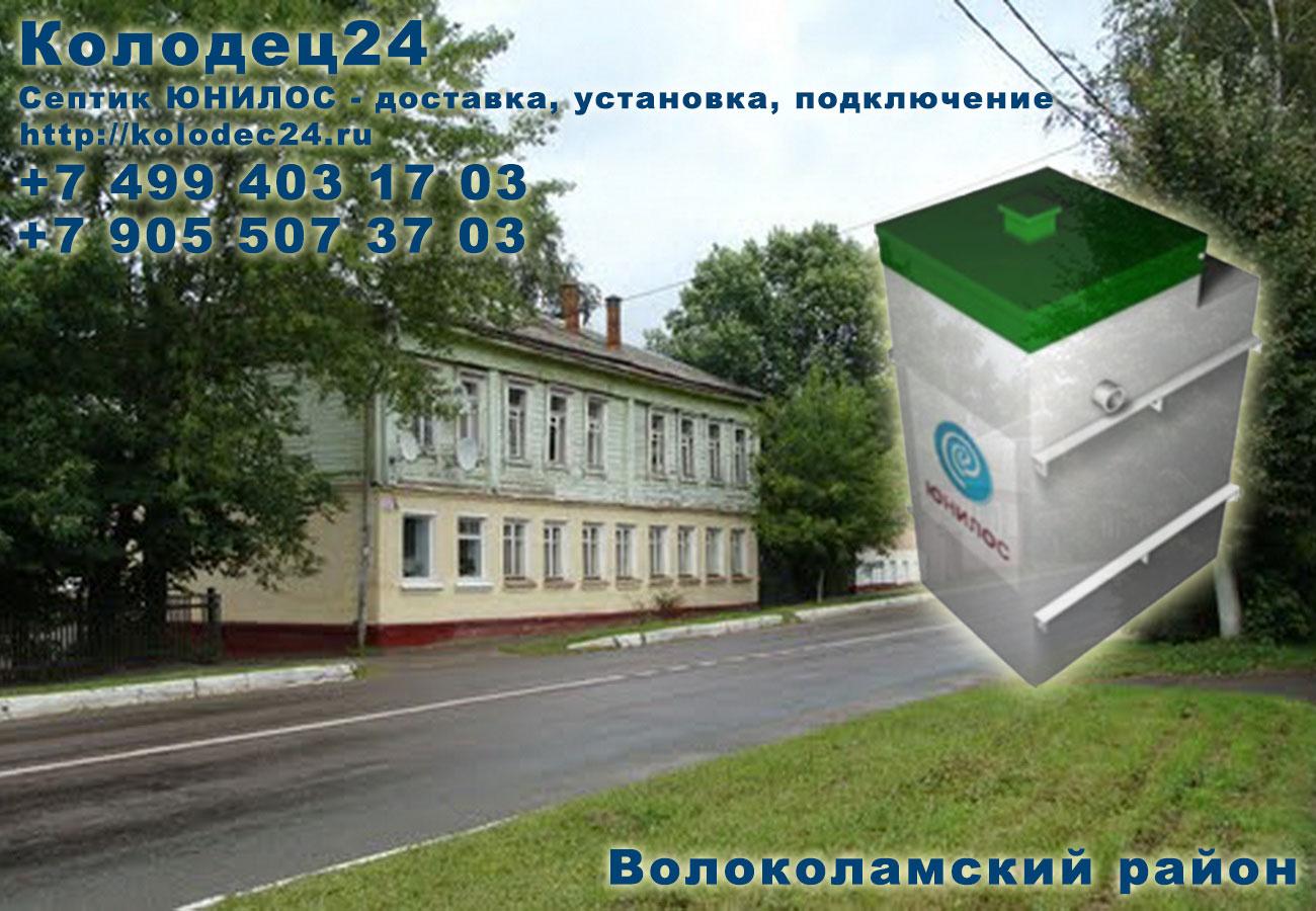 Установка септик ЮНИЛОС Волоколамск Волоколамский район
