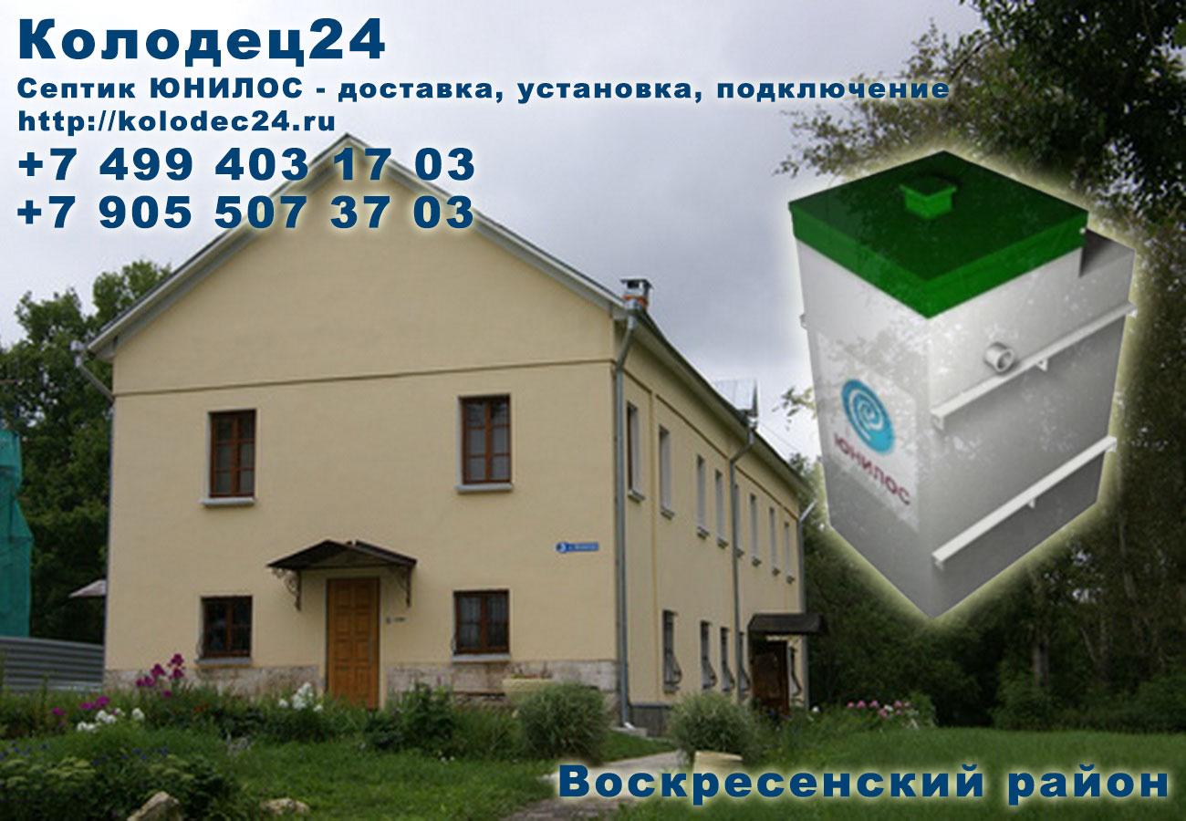 Установка септик ЮНИЛОС Воскресенск Воскресенский район