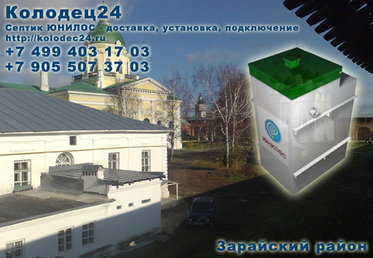 Установка септик ЮНИЛОС Зарайск Зарайский район
