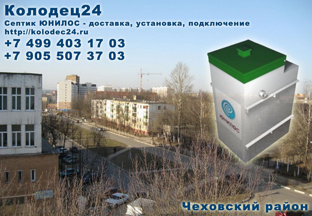 Подключение септик ЮНИЛОС Чехов Чеховский район