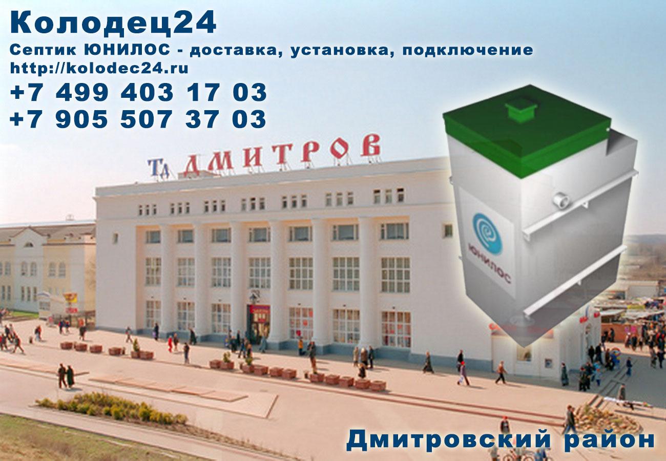 Подключение септик ЮНИЛОС Дмитров Дмитровский район