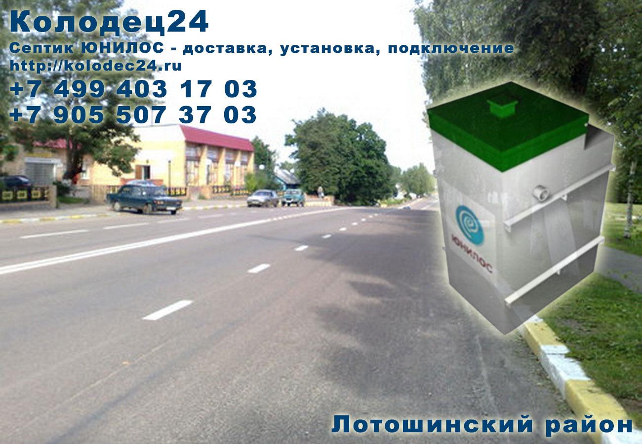 Подключение септик ЮНИЛОС Лотошино Лотошинский район