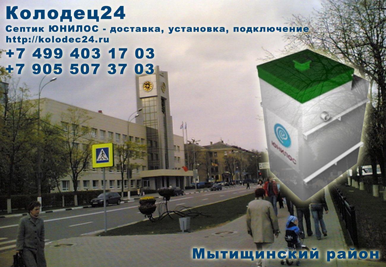 Подключение септик ЮНИЛОС Мытищи Мытищинский район