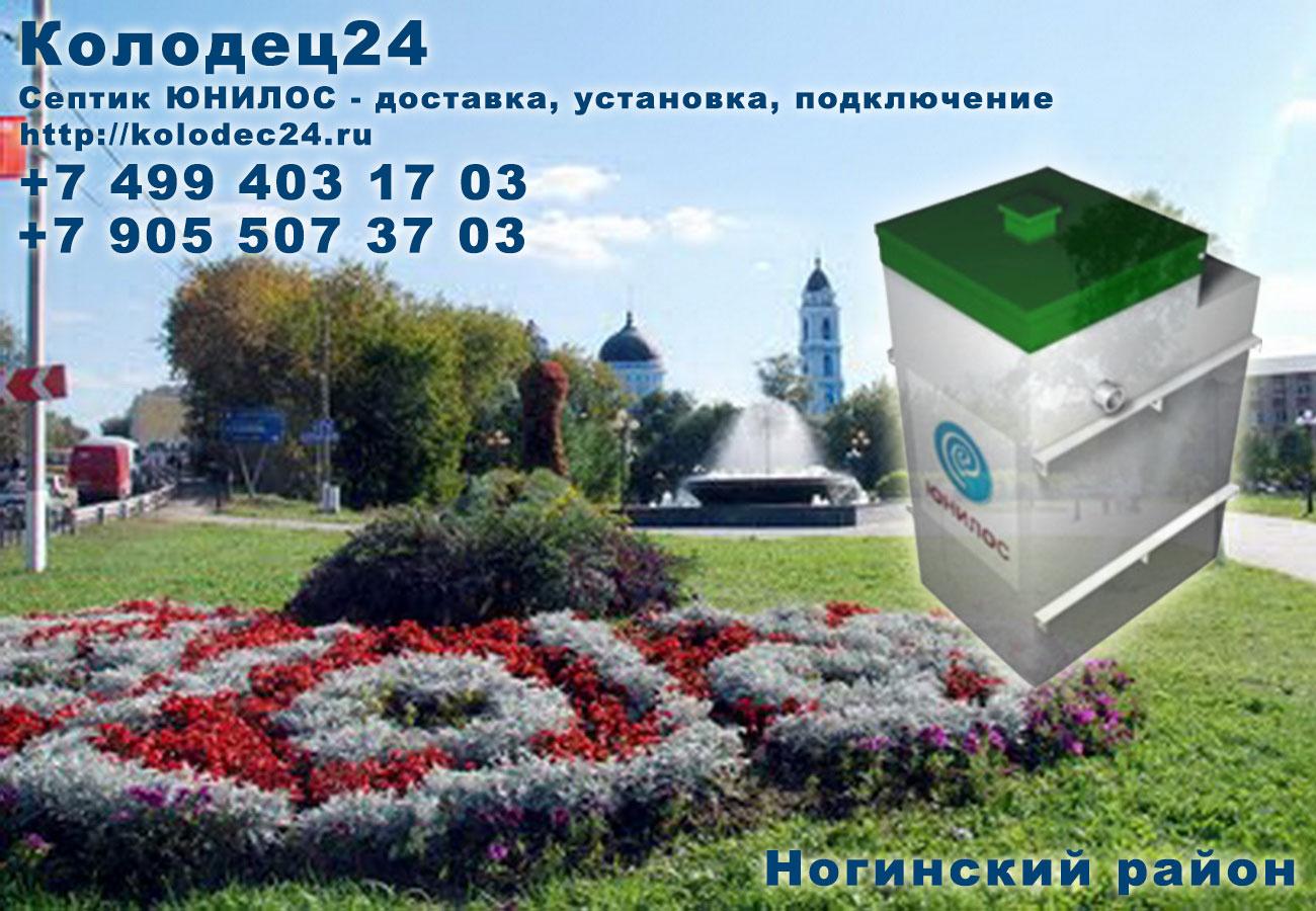 Подключение септик ЮНИЛОС Ногинск Ногинский район