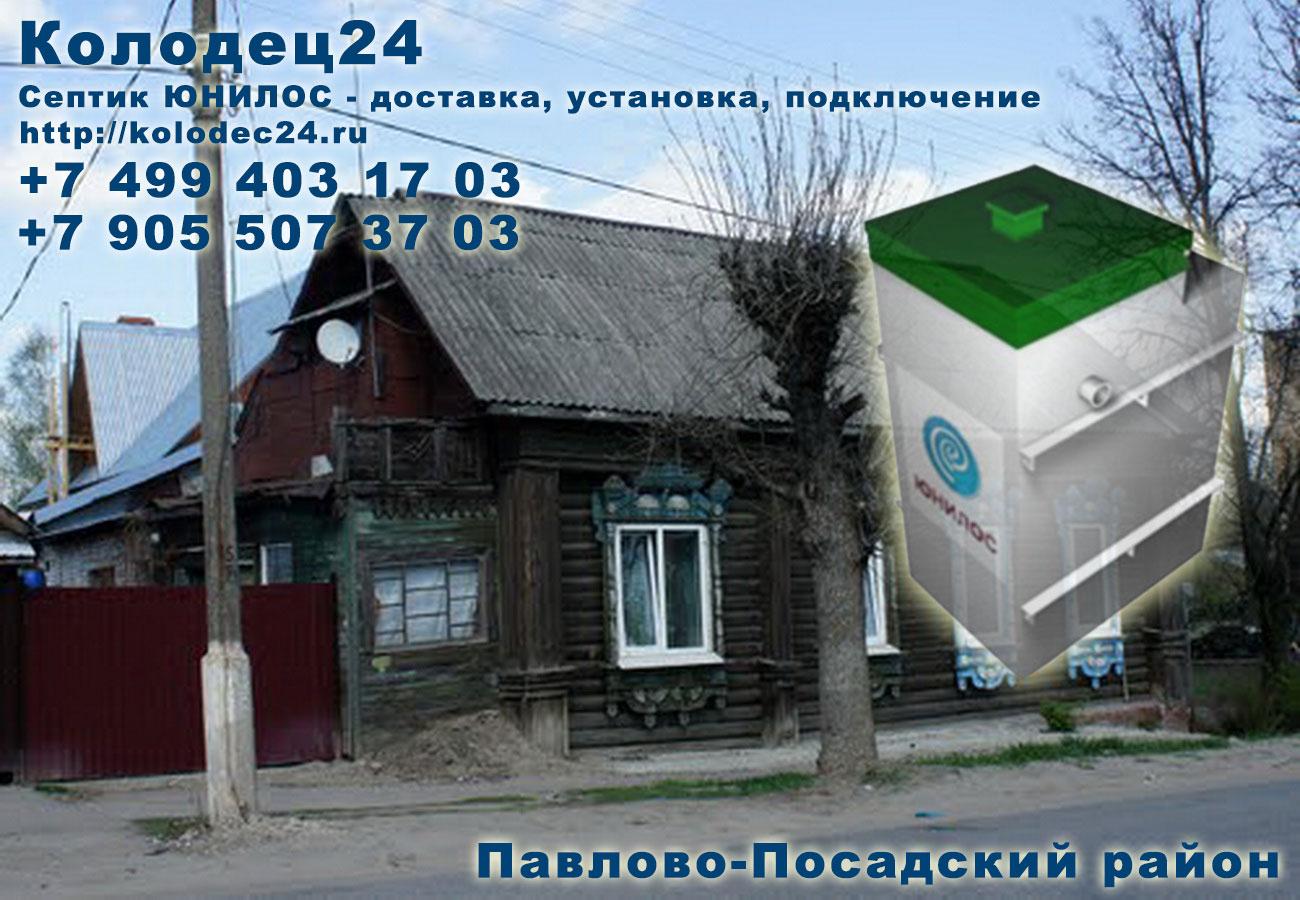 Подключение септик ЮНИЛОС Павловский посад Павлово-Посадский район