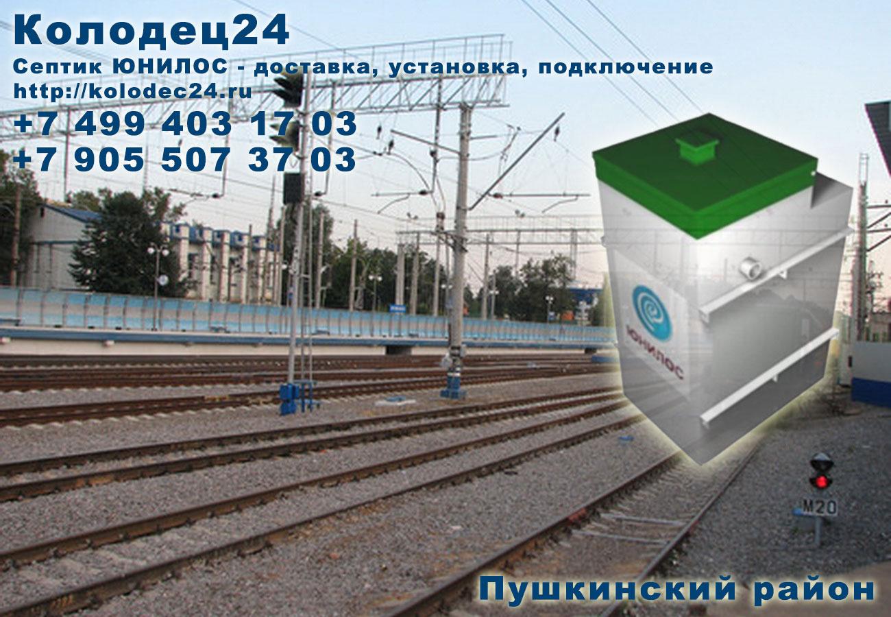 Подключение септик ЮНИЛОС Пушкино Пушкинский район