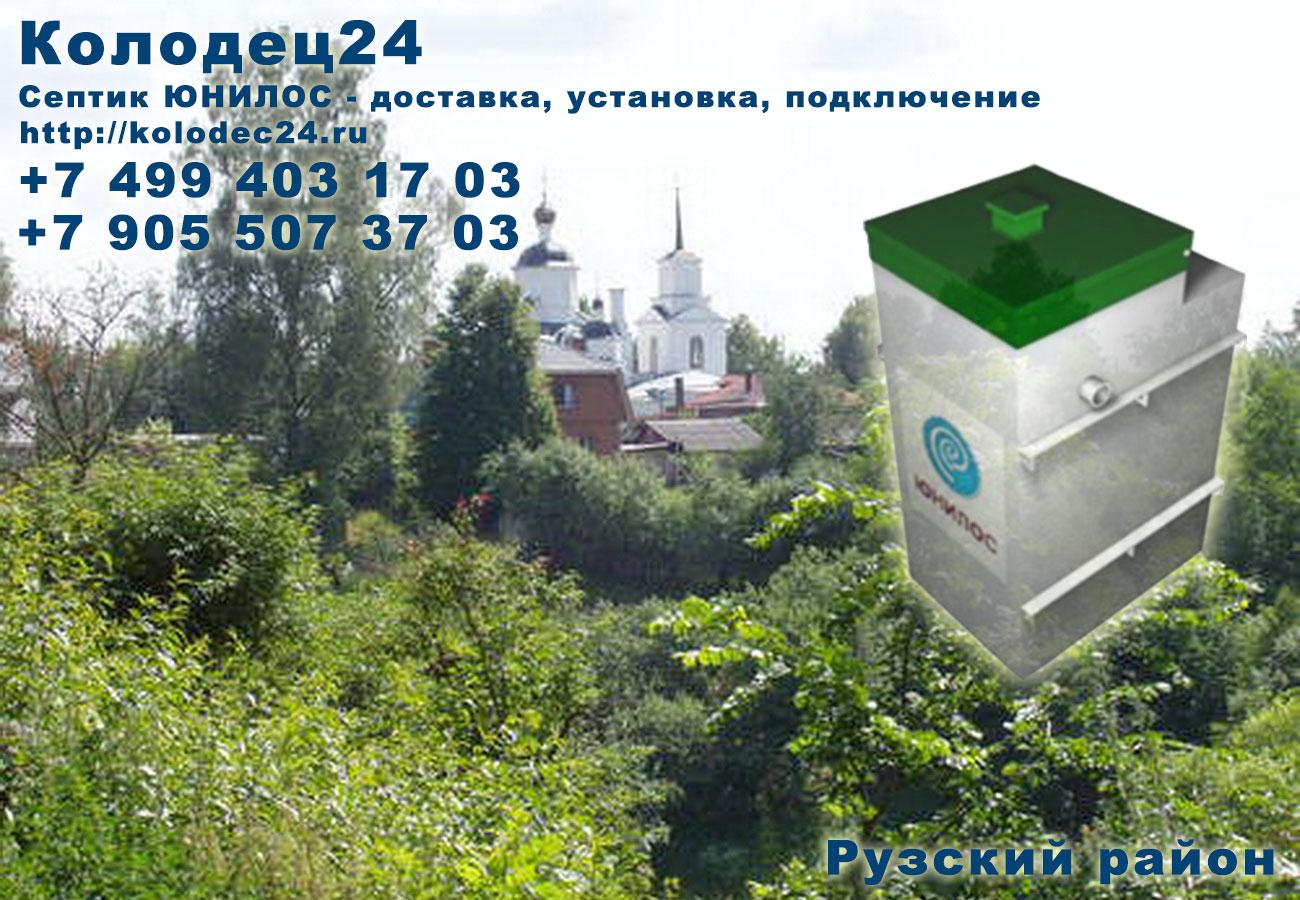 Подключение септик ЮНИЛОС Руза Рузский район