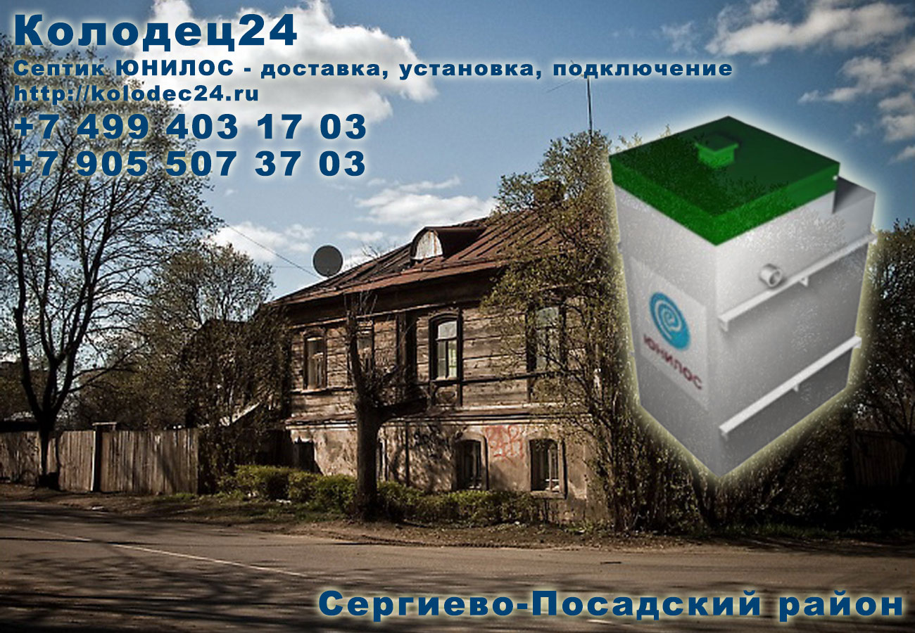 Подключение септик ЮНИЛОС Сергиев Посад Сергиево-Посадский район