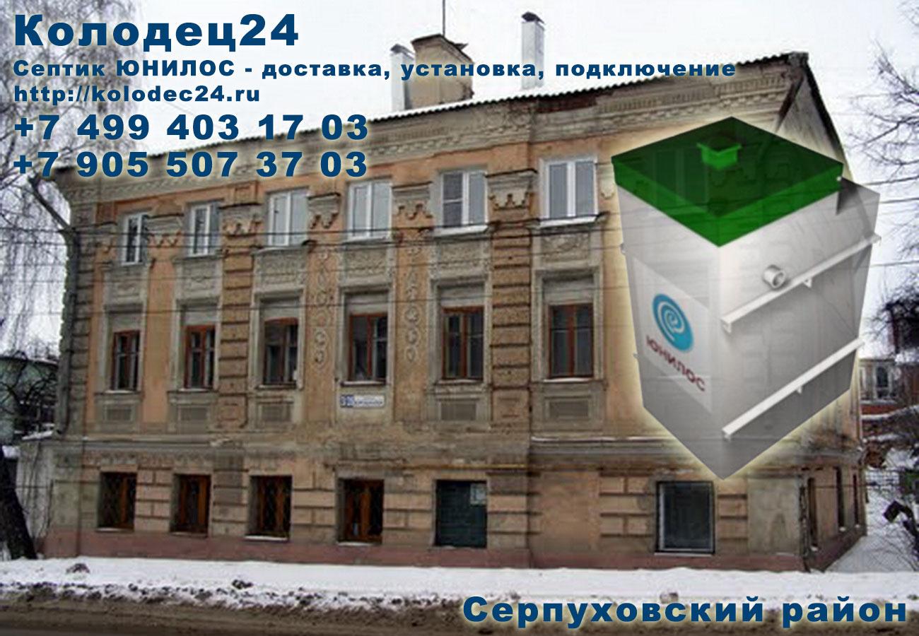 Подключение септик ЮНИЛОС Серпухов Серпуховский район