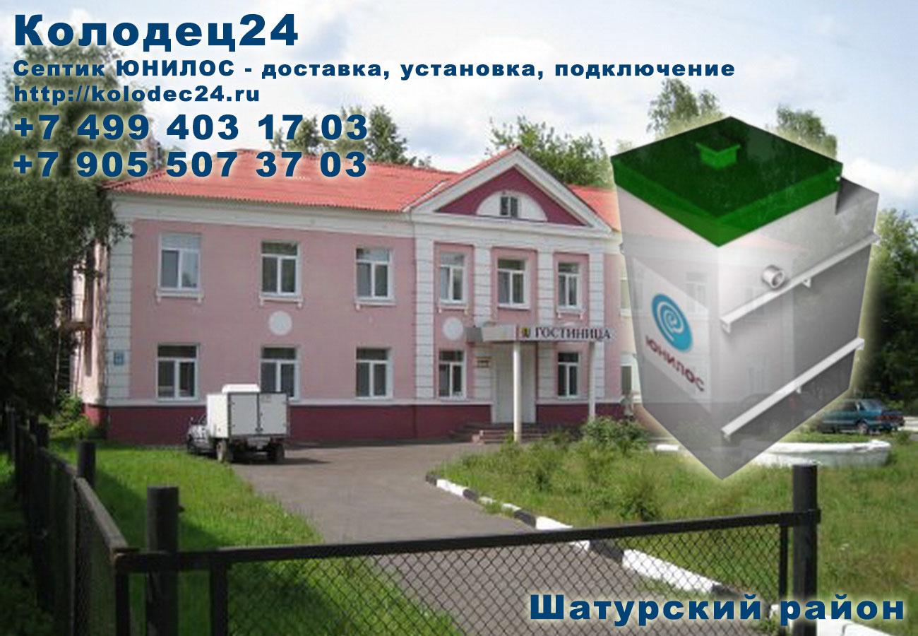 Подключение септик ЮНИЛОС Шатура Шатурский район