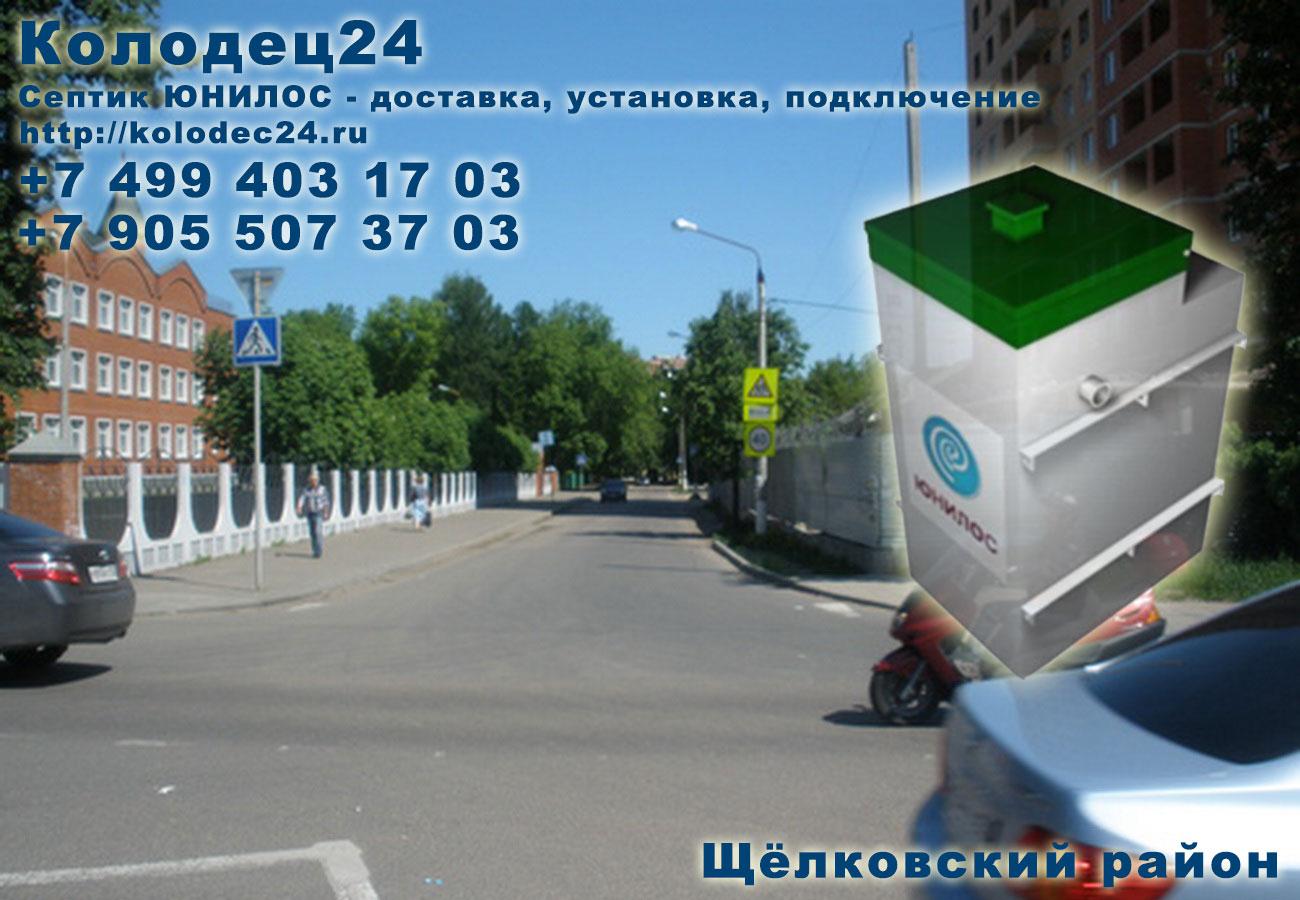 Подключение септик ЮНИЛОС Щёлково Щёлковский район