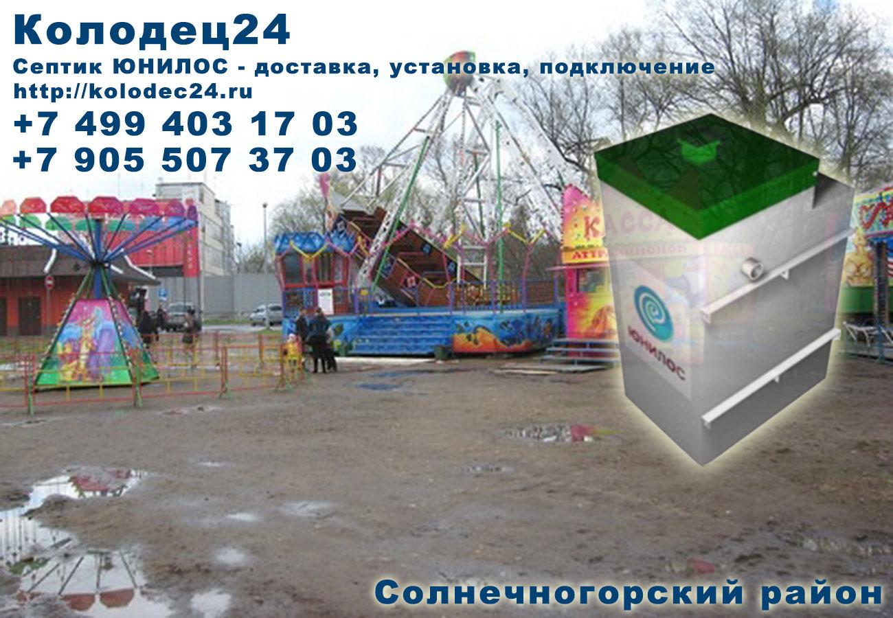 Подключение септик ЮНИЛОС Солнечногорск Солнечногорский район