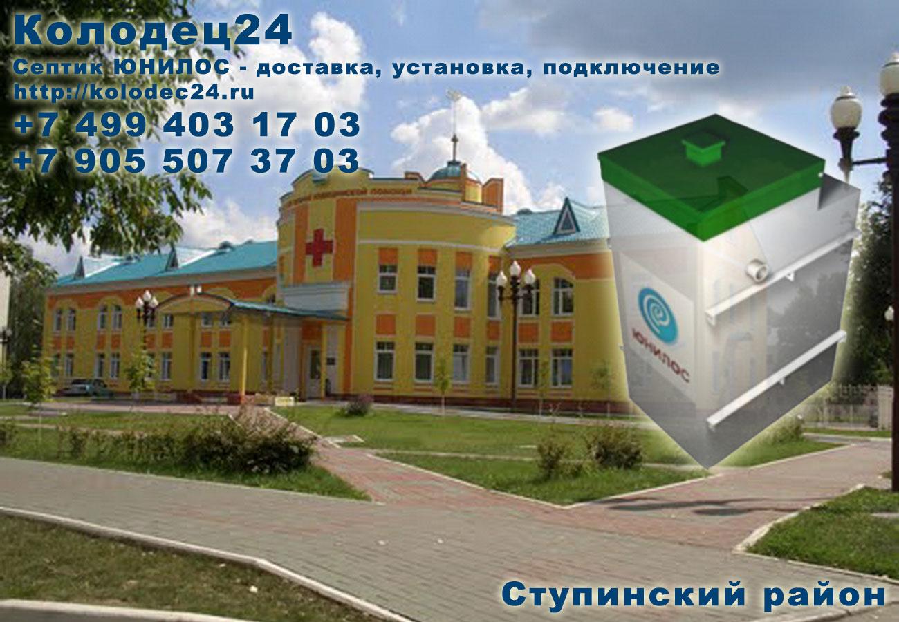 Подключение септик ЮНИЛОС Ступино Ступинский район