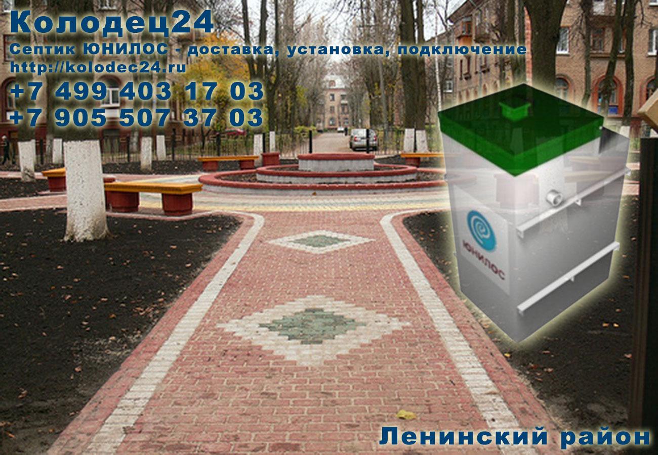 Подключение септик ЮНИЛОС Видное Ленинский район Московская область