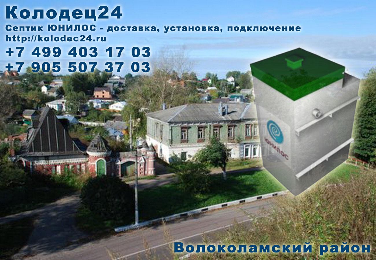 Подключение септик ЮНИЛОС Волоколамск Волоколамский район