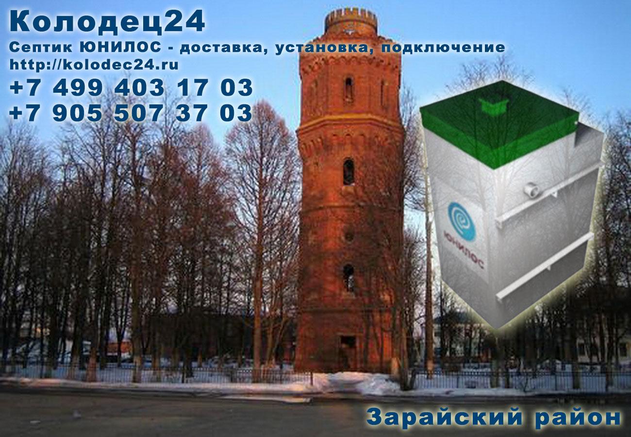 Подключение септик ЮНИЛОС Зарайск Зарайский район