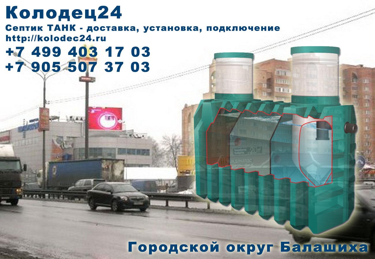 Доставка септик ТАНК Городской округ Балашиха