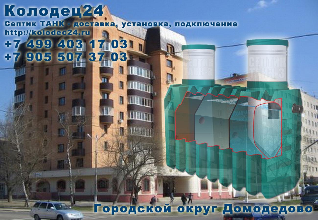 Доставка септик ТАНК Городской округ Домодедово