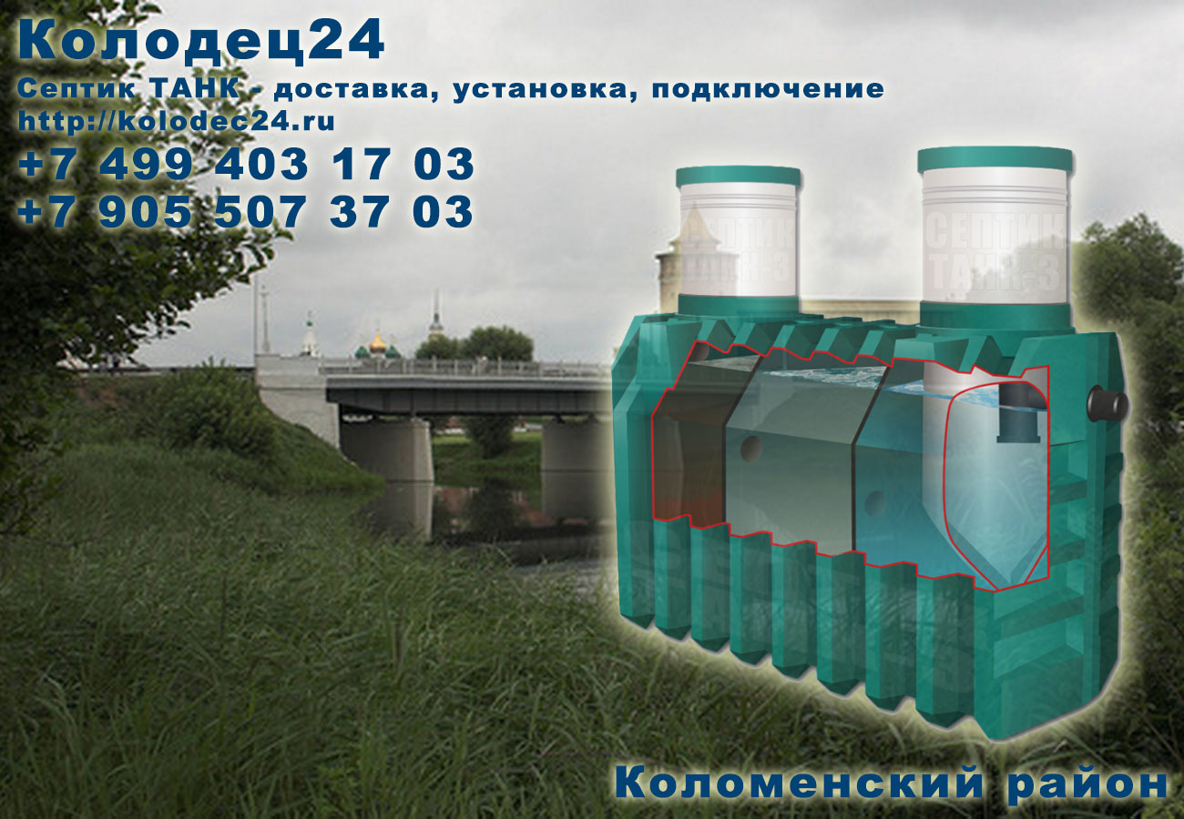 Доставка септик ТАНК Коломна Коломенский район