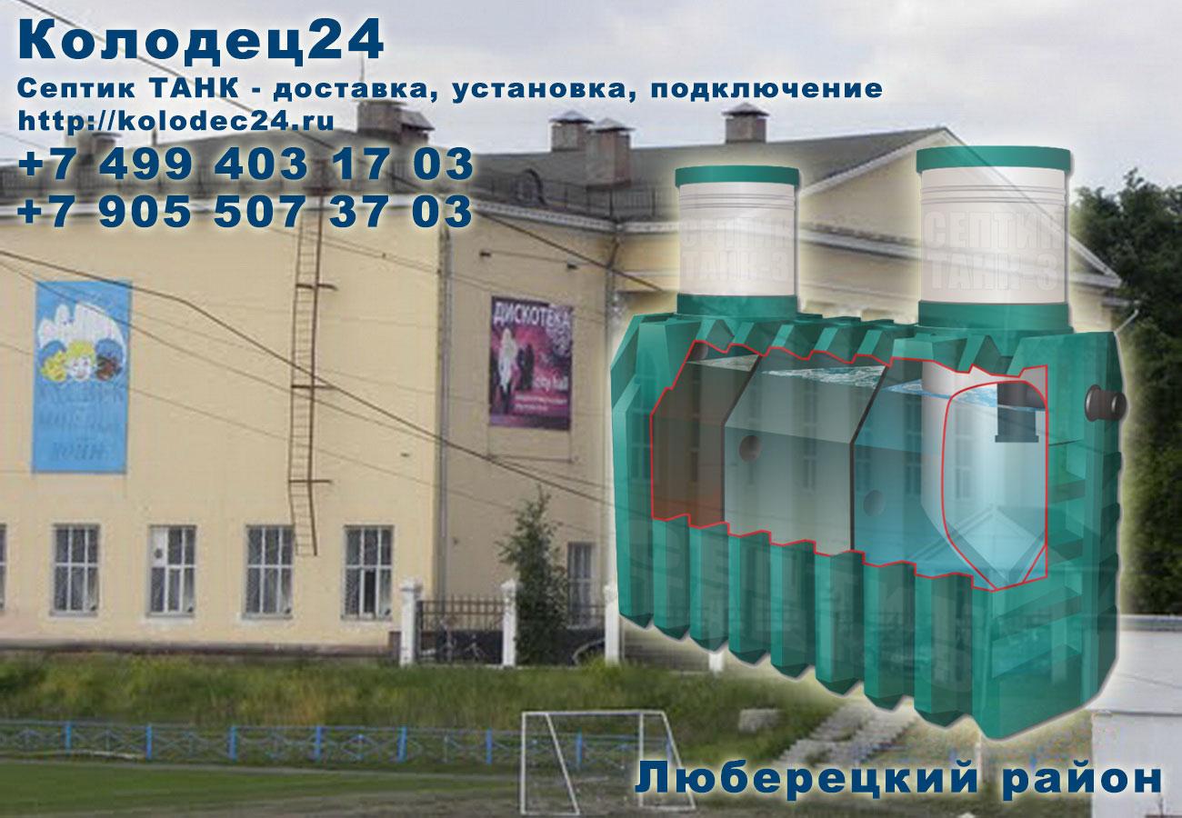 Доставка септик ТАНК Люберцы Люберецкий район