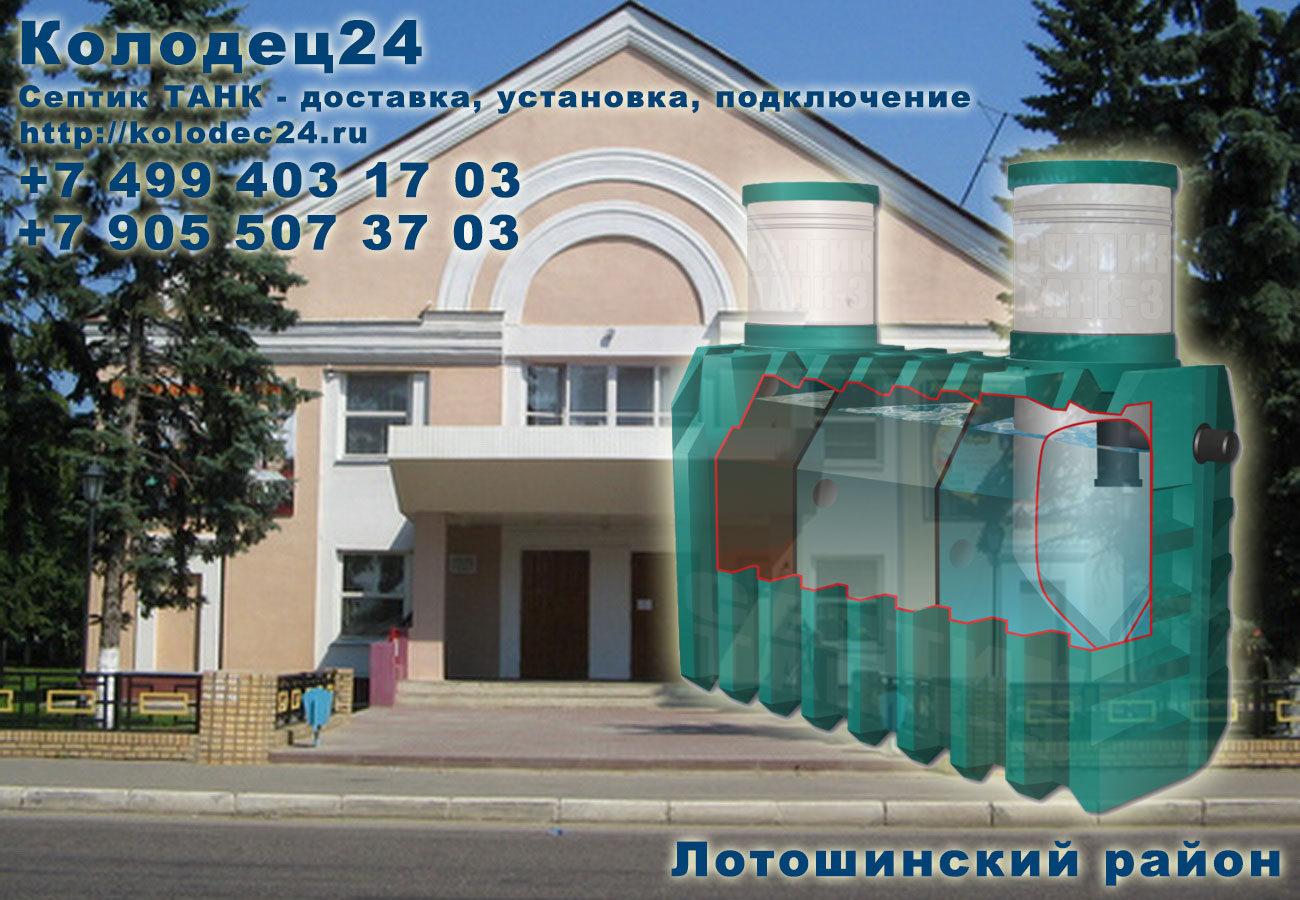 Доставка септик ТАНК Лотошино Лотошинский район