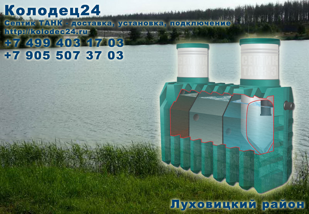 Доставка септик ТАНК Луховицы Луховицкий район