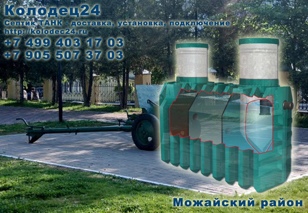 Доставка септик ТАНК Можайск Можайский район