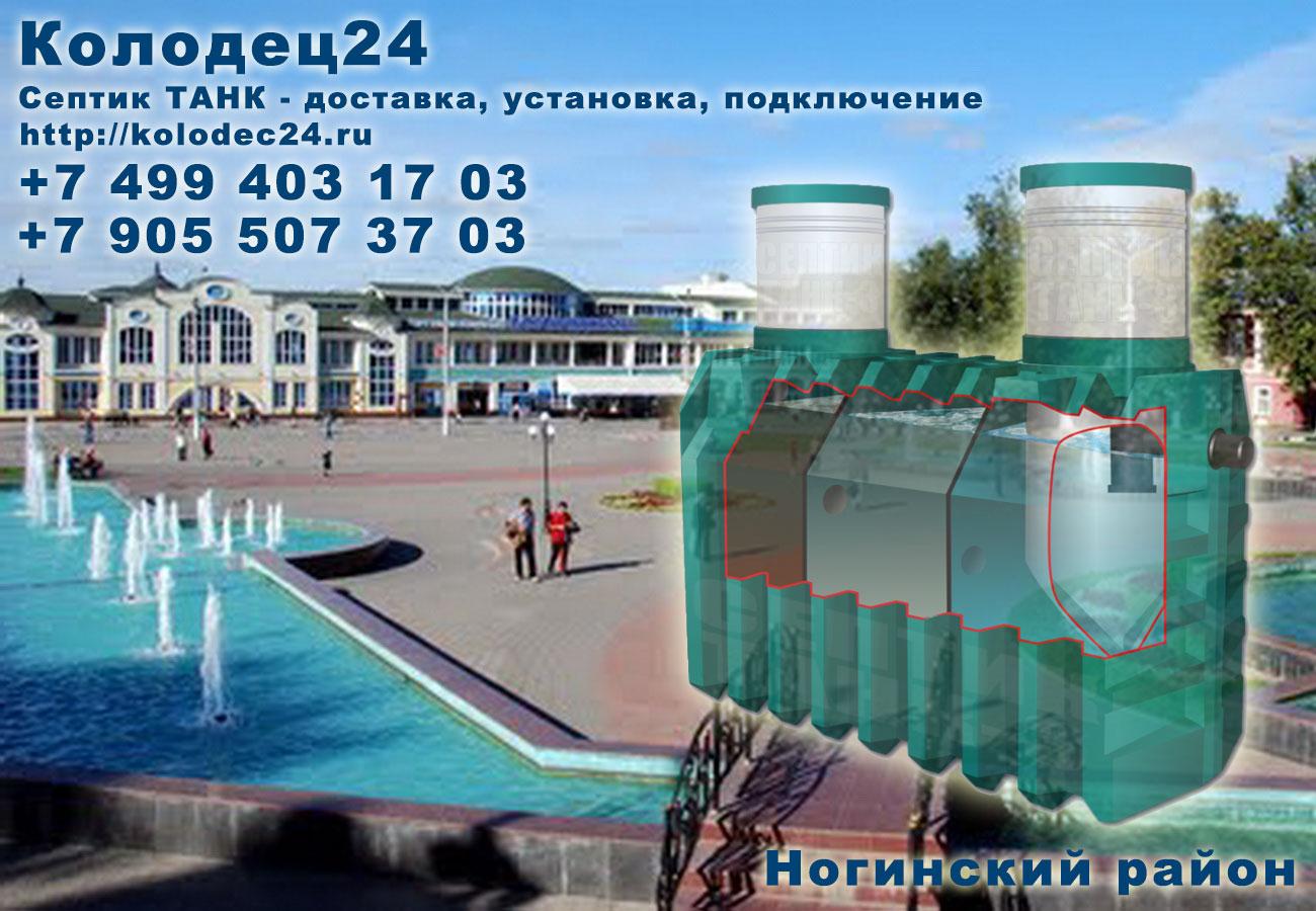 Доставка септик ТАНК Ногинск Ногинский район