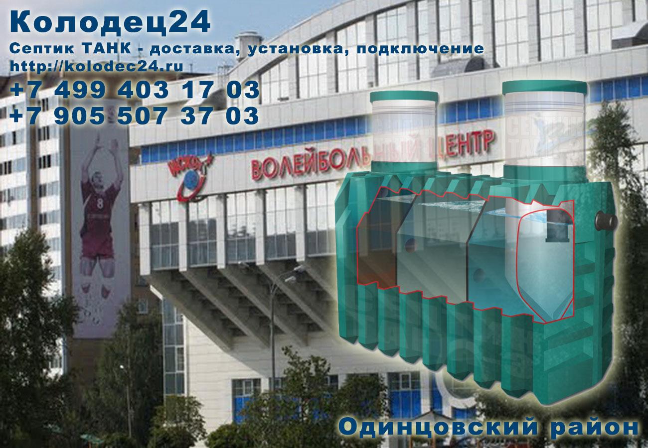 Доставка септик ТАНК Одинцово Одинцовский район
