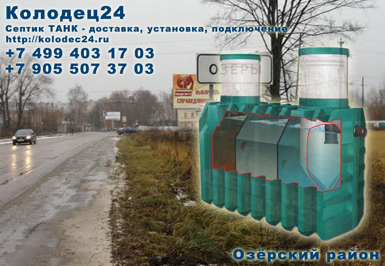 Доставка септик ТАНК Озёры Озёрский район