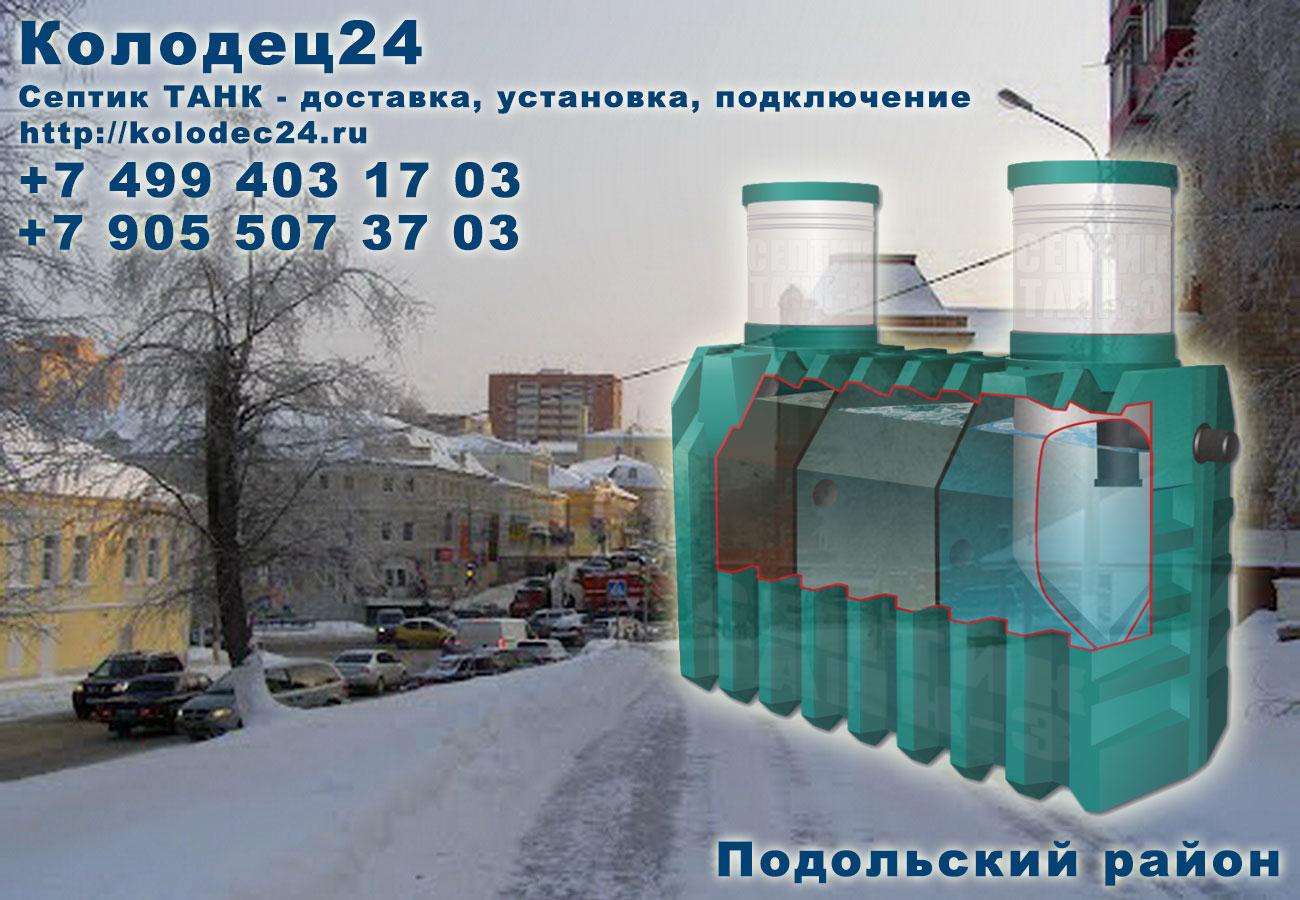 Доставка септик ТАНК Подольск Подольский район