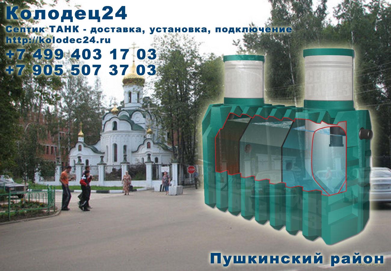 Доставка септик ТАНК Пушкино Пушкинский район