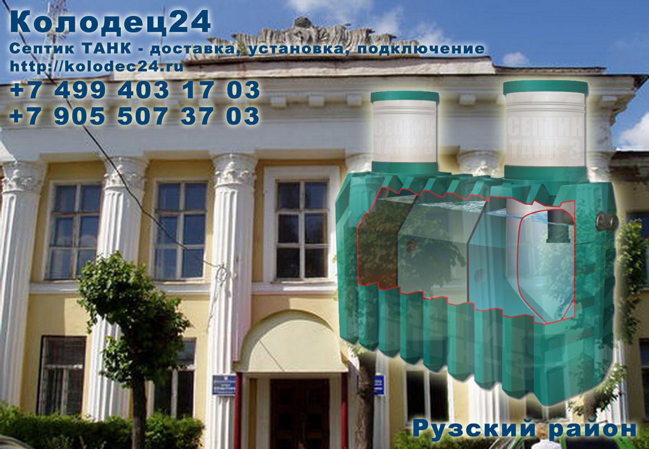 Доставка септик ТАНК Руза Рузский район