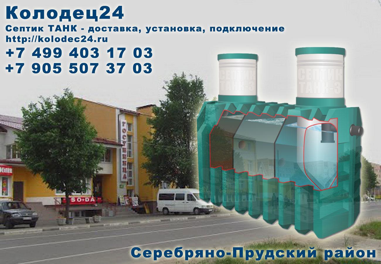 Доставка септик ТАНК Серебряные пруды Серебряно-Прудский район