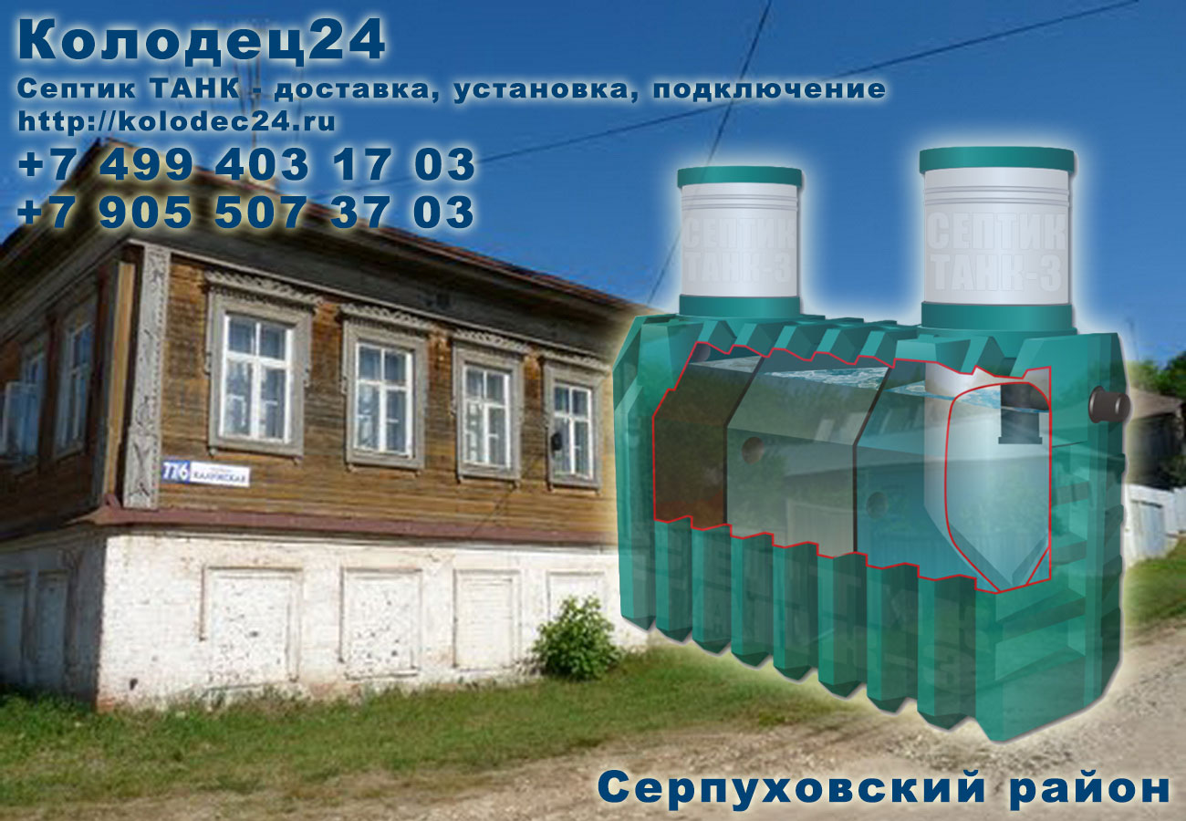 Доставка септик ТАНК Серпухов Серпуховский район