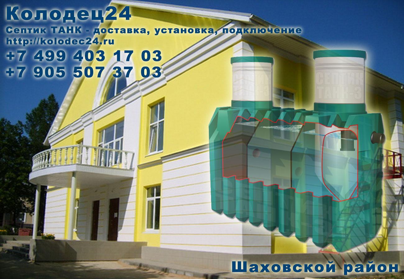 Доставка септик ТАНК Шаховская Шаховской район