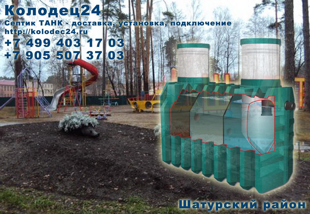 Доставка септик ТАНК Шатура Шатурский район