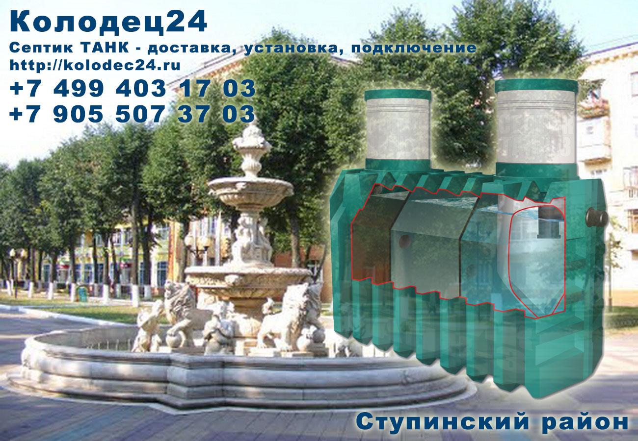 Доставка септик ТАНК Ступино Ступинский район