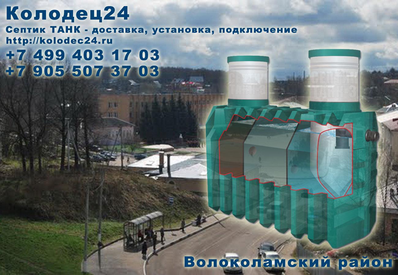 Доставка септик ТАНК Волоколамск Волоколамский район
