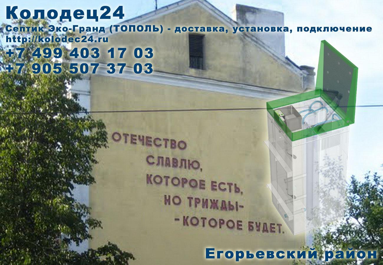 Доставка септик ЭКО-ГРАНД (ТОПОЛЬ) Егорьевск Егорьевский район